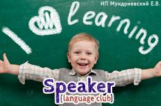 Изучайте английский язык от языкового клуба «Speaker» с экономией 65%!