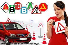 Пройди полный курс обучения на категорию В в школе «Автовлад» за 15 000 руб.