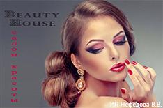 Салон красоты «BEAUTY_HOUSE» дарит скидки до 65% на все услуги красоты!