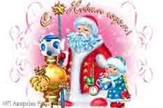 Верить в сказку очень важно! Поздравления от Дедушки Мороза и Снегурочки для Ваших детей со скидкой до 60%