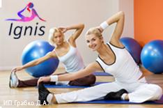Будь спортивной, позитивной и активной с фитнес студией «Ignis»!