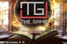Проверь себя: 2 новых увлекательных квеста со скидкой 55% от «THE GAME»!