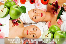 Милые дамы только для Вас скидка до 63% на услуги по уходу за лицом в салоне красоты «Dolce Vita»