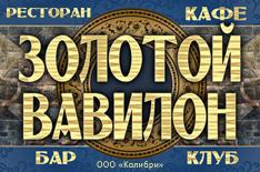 Окунись в уютную атмосферу Древнего мира! Клуб-ресторан «Золотой Вавилон» дарит скидку 50% на все меню!
