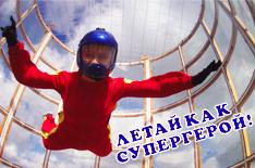 Подари себе и близким незабываемый полет в аэродинамической трубе «Вертикаль» со скидкой 45%!