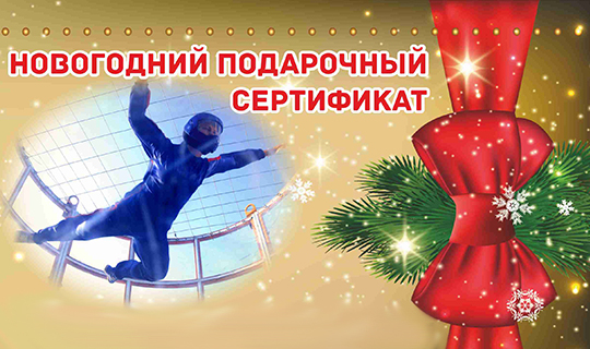 Пополни личный баланс на 700 рублей и получи сертификат на полёт в аэротрубе бесплатно!