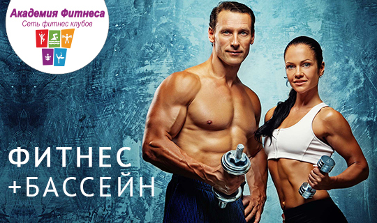 Чудо цены на безлимитный фитнес с бассейном и финской сауной в