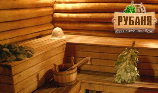 Горячее предложение - березовый веник в подарок! Русская баня на дровах в центре города со скидкой 45%