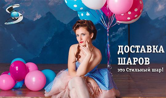 Воздушные шарики - красиво, празднично и ярко! Оригинальные подарки к праздникам со скидкой до 50% от компании