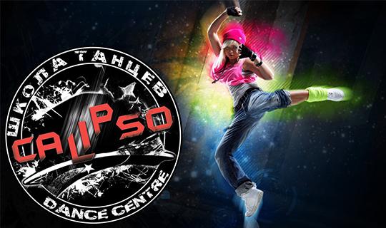 Такое нельзя пропустить! Занятия по любым направлениям со скидкой  55% от школы танцев Calipso Dance Centre!