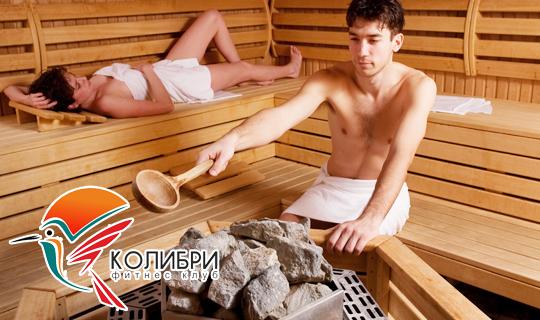 Позвольте себе приятное удовольствие! Роскошный отдых для души и тела в комплексе «Колибри» со скидкой 50%!