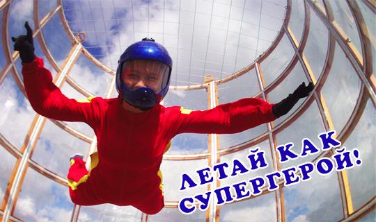 Незабываемый полет в аэродинамической трубе «Вертикаль» со скидкой 30%!